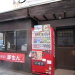 鉄輪豚まん本舗 - 入口に自販機