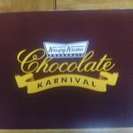 クリスピークリームドーナツ - ~3月14までチョコレートカーニバル
