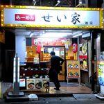 せい家 - 店舗外観 2019.11.2