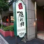 Kakuregakoshitsuizakayakakurebou - 外観