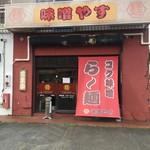 らー麺味噌やす - お店の外観です
