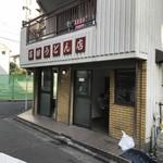 高田うどん店 -