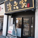 清六家 - 清六家 静岡両替町店 店の外観