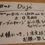 DOZI - メニュー