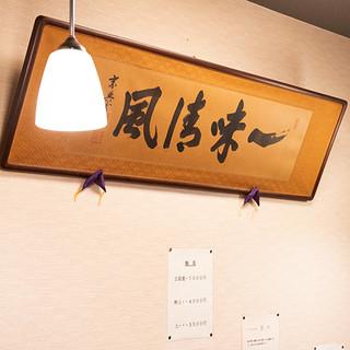 全国の職人を唸らせる、愛知県三河市一色産の鰻を使用