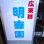 明華園 - 「華」の文字が逆さの看板