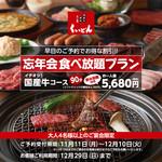国産牛焼肉くいどん  - 忘年会食べ放題プラン