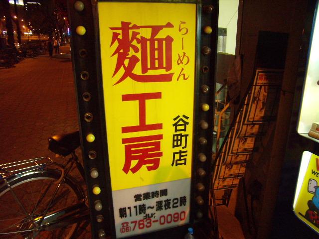 麺工房 谷町店