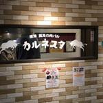 唐津 孤高の肉バル カルネスタ -