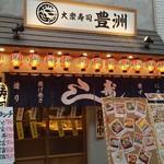 大衆寿司 豊洲 - 店頭