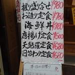 大衆寿司 豊洲 - ランチメニュー