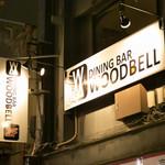 DINING BAR WOODBELL - 外観写真:この看板が目印!