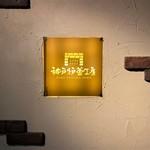 神戸炉釜工房 - ★店名プレート