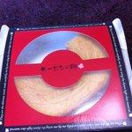 赤いリボン - 料理写真:めーぷるの樹