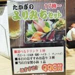 高木鮮魚店 - よりみちセットメニュー
