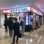 東京チカラめし - 外観