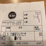 ガスト - 2019/11/05       ミックスグリル 799円→499円       Aセット 大ライス 319円       上記15%オフクーポン       持ち帰りマルゲリータピザ 599円→299円       全て税抜
