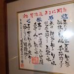 丸二 - 壁に 【 2012年3月 】