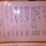 丸二 - メニュー 1 【 2012年3月 】