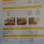 ギャラリーレストラン ハンバーグ工房 古賀 - ランチメニュー