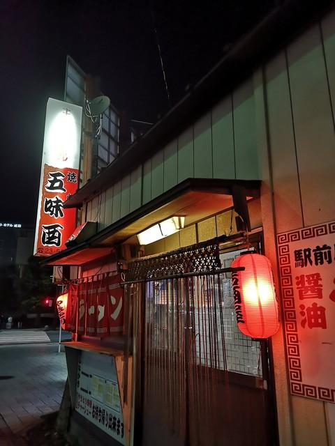 京成 成田 ラーメン 五味 酉