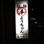拉麺 洋ちゃん -