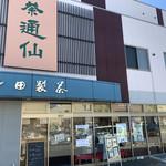 茶通仙 多田製茶 - お茶屋さんですが、店内でいただけます。