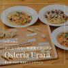 オステリアウララ - その他写真:メニューのないイタリアン