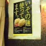 ゆりちゃん - いその麺使っています。