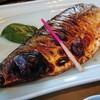 レストラン 源治 - 料理写真:だんなし御膳の浜焼き鯖