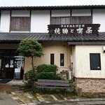 伊万里鍋島焼会館 軽食・喫茶コーナー -