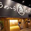 すし・魚処 のへそ  - 外観写真:静岡駅(北口)から徒歩3分で到着します。