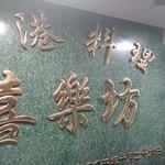 香港料理 喜楽坊 - 店舗外観