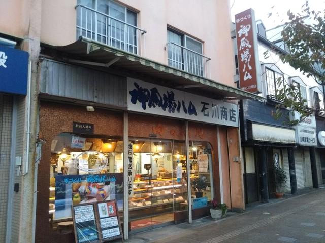 手づくり御殿場ハム 石川商店 本店 (GOTEMBA HAM) - 御殿場/デリカ ...