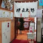 伊豆太郎 - 店舗外観