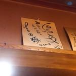 鳥好 - 吉田類氏のサイン