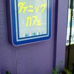 サーラ ダイニング カフェ -