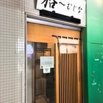 麺屋 狢 - 店舗入口
