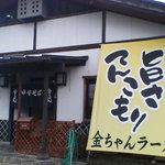 金ちゃんラーメン - 天童店