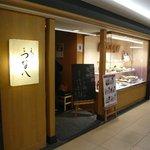天ぷら新宿つな八 - つな八090123000