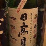 神楽坂 山せみ - 関東以北にあった日高見国のお酒瓶発見(^^)