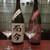 日本料理 TOBIUME - ドリンク写真:⑧⑨而今の千本錦火入と愛山火入