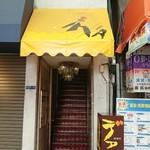 純喫茶 デア - 店舗外観