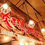 朝まで営業 個室海鮮居酒屋 淡路島と喰らえ - 淡路島の食材や生産者さんを応援する『淡路島伝道師』のお店