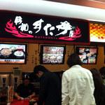 伝説のすた丼屋 談合坂SA(下り線)店 - 談合坂SA内の店舗