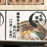 119217394 - 冬季限定 鍋焼きうどん