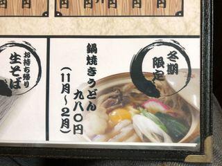 そば処 山﨑 - 冬季限定 鍋焼きうどん