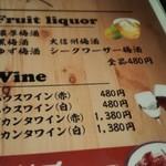 信州炭火炉端 すえひろ - 果実酒メニュー