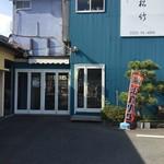 松竹 - お店の外観です