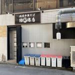 119223355 - 横浜駅西口から徒歩15分です